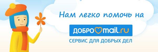 Добро_МэйлРу