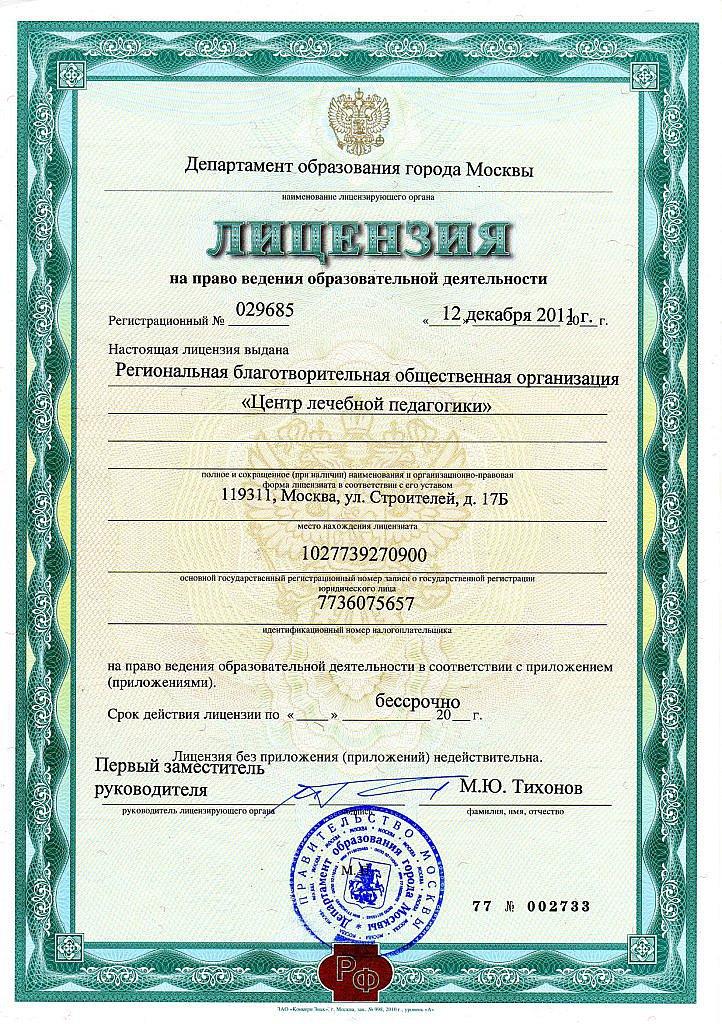 License_obraz_CCP_2011