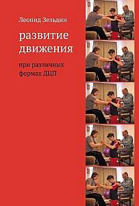 Зельдин_книга