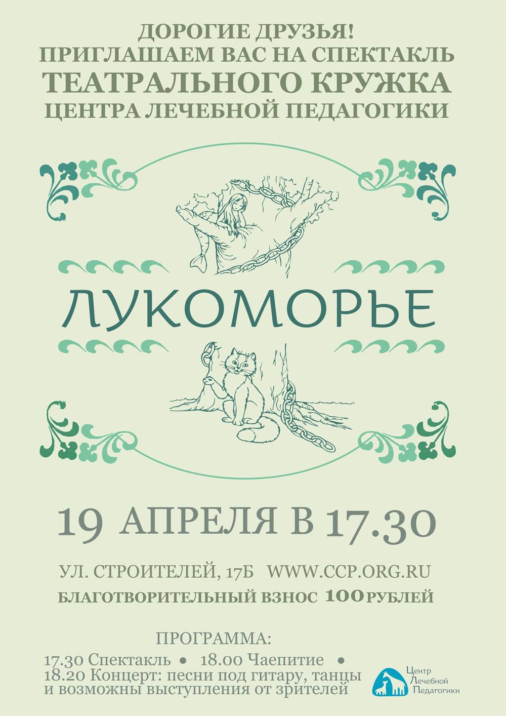 афиша_лукоморье