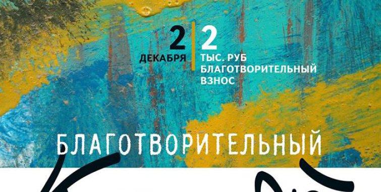 Благотворительный концерт. Пётр Налич и Алексей Паперный
