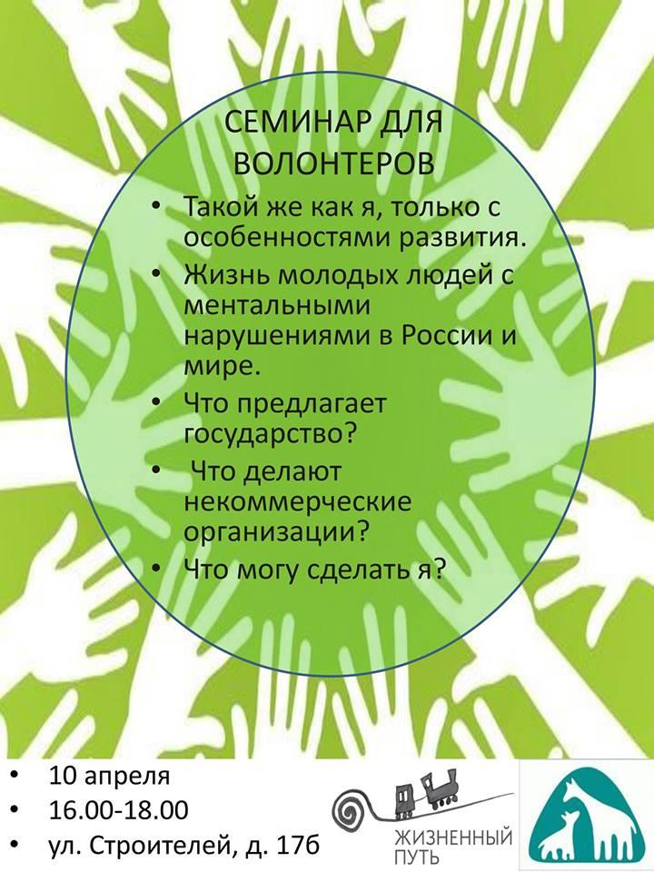 Семинар про волонтёров