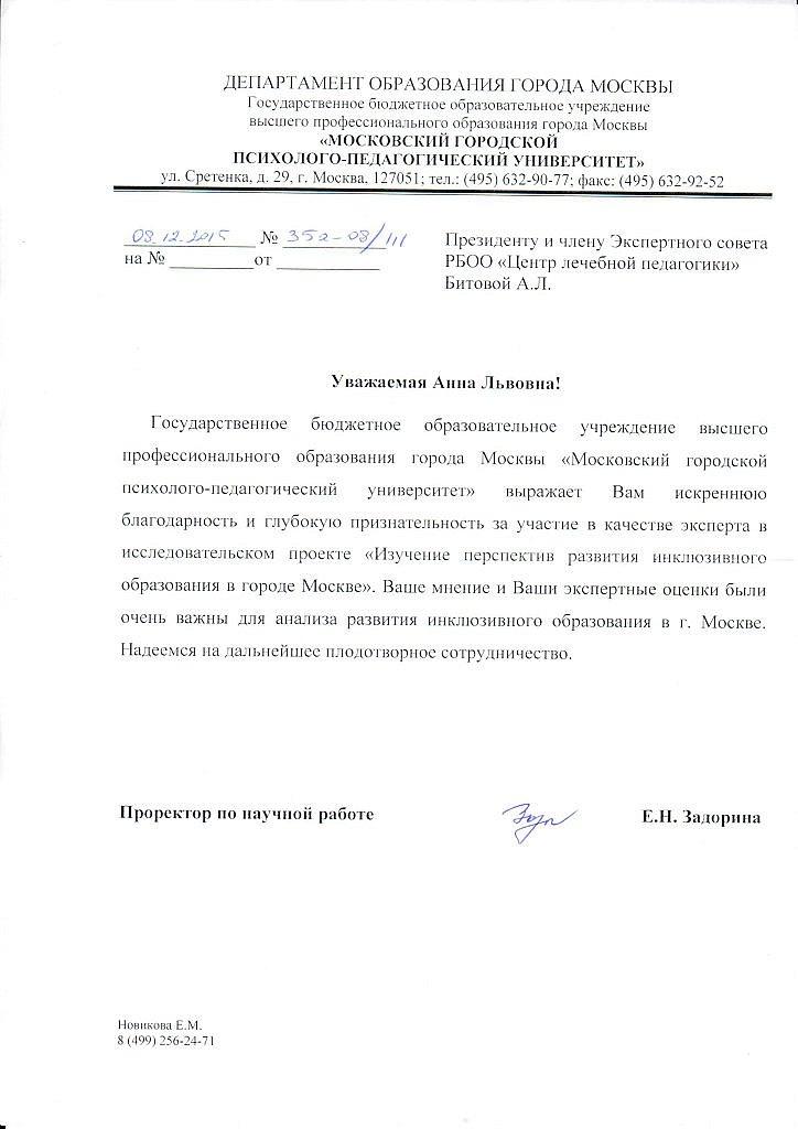 Благодарственное письмо_МГППУ