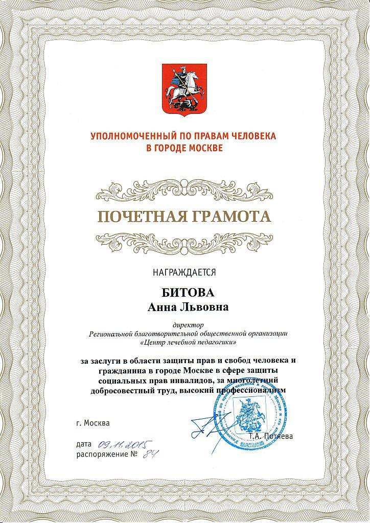 Грамота А.Л.Битовой от Уполномоченного по правам реб., 09.11