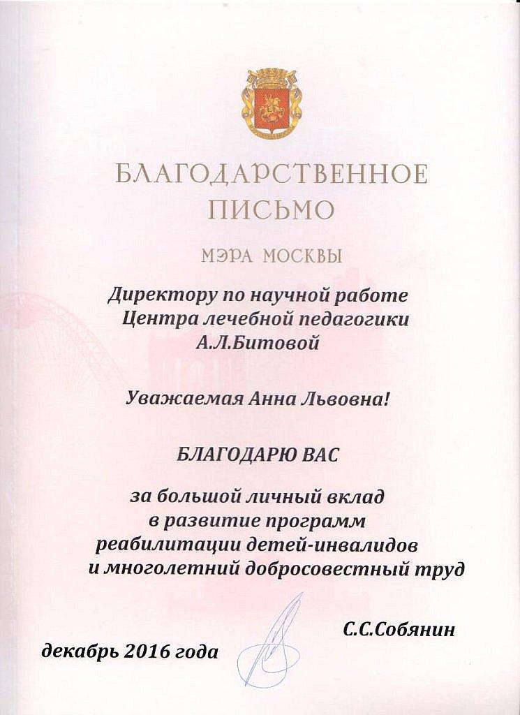 Благодаственное письмо мэр Москвы