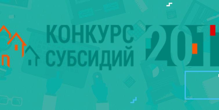 Открыт приём заявок на Конкурс субсидий Правительства Москвы