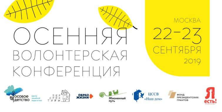 Осенняя волонтёрская конференция в Москве